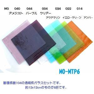MTP-6 モレッティ ミニ ・透明板ガラスセット 6枚 ミルフィオリと合わせて焼成可