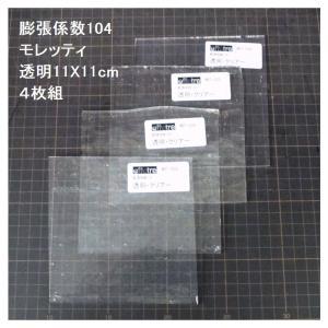 004 工房用4枚組 @365円 モレッティ004-AA 透明板ガラス クリアー 12x12cm(±...