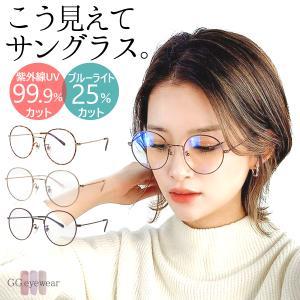GG eyewear ブルーライトカット PCメガネ おしゃれ スマホ眼鏡 ラウンド 伊達メガネ レディース ボストン 3120 glass-garden