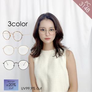 GG eyewear ブルーライトカット PCメガネ おしゃれ スマホ眼鏡 ラウンド 伊達メガネ レディース ボストン 3148 glass-garden