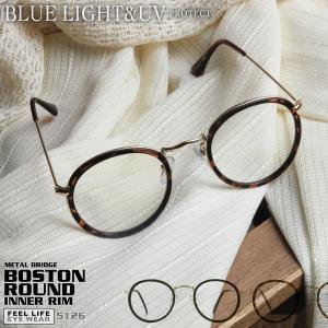 PCメガネ。 セルのラウンド・ボストンタイプのリムがかわいい丸めがねです。ブルーライトカットのおしゃ...