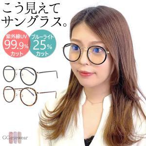 GG eyewear PCメガネ ブルーライトカット おしゃれ 眼鏡 レディース UVカット パソコン眼鏡 紫外線 女性  丸眼鏡 ブランド クリア ブラック ブラウンデミ 5160 glass-garden