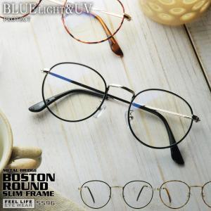 ブルーライトカット PCメガネ おしゃれ レディース 丸めがね 細フレーム 伊達メガネ ラウンド ボストン UV カット べっ甲柄 黒 5596|glass-garden