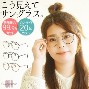 GG eyewear 眼鏡 PCメガネ UVカット パソコン眼鏡 紫外線 ブルーライトカット おしゃれ レディース 女性 ラウンド 丸眼鏡 ブランド ファッション  5656 glass-garden