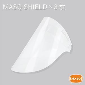 MASQ用フェイスシールド 3枚セット 日本製 お得 フェイスガード フェースガード 送料無料 7010|glass-garden