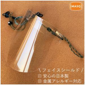 フェイスシールド マスク用ストラップ セット MASQシールド 3枚 MQ-FI01 フィールドタイプ おしゃれ 日本製 お得 マスクバンド 送料無料 7010fi glass-garden