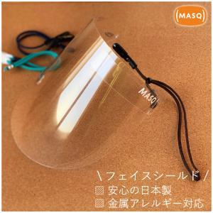 フェイスシールド マスク用ストラップ セット MASQシールド 3枚 MASQスタンダードタイプ おしゃれ 日本製 お得 マスクバンド 送料無料 7010st|glass-garden
