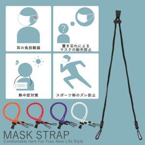 マスクストラップ マスク 首かけ おしゃれ 耳が痛くならない 耳ガード マスクコード メンズ レディース 男女兼用 8001|glass-garden