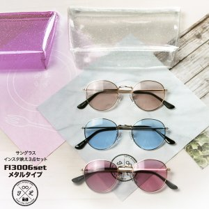 サングラス ラウンド 丸メガネ  かっこいい おしゃれ メタル 薄い色 レディース メンズ メガネクロス ポーチ 3点セット FI3006SET|glass-garden