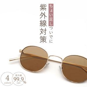GG eyewear サングラス レディース UVカット おしゃれ ラウンド 紫外線 伊達メガネ 女性用 ユニセックス fi3010 glass-garden