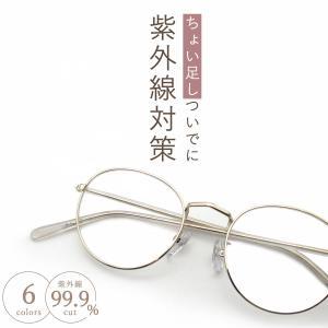 GG eyewear サングラス レディースサングラス 女性用 UVカット おしゃれ ラウンド レディース 丸メガネ UVカット率99% 伊達メガネ FI3087 glass-garden