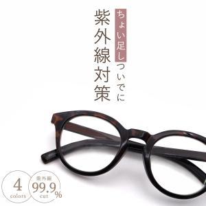 GG eyewear サングラス UVカット おしゃれ ボストン レディース 紫外線 伊達メガネ 大きめ スクエア 女性用 ユニセックス fi5020 glass-garden