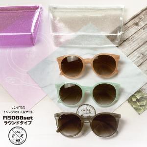 サングラス ラウンド ボストン おしゃれ レディース かっこいい 女性用 メガネクロス ポーチ 3点セット グリーン グレー FI5088SET|glass-garden