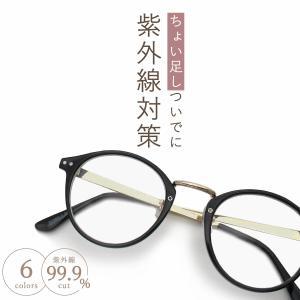 GG eyewear サングラス おしゃれ ラウンド UVカット 伊達メガネ レディース 紫外線 丸メガネ ボストン 薄い色 女性用 ユニセックス ボストン fi5336a|glass-garden