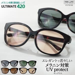 サングラス レディース UVカット おしゃれ ボストン UV400 紫外線対策 女性用 美肌ケア 大...
