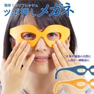 ツボ押し アイマスクメガネタイプ 美容 グッズ 目まわりすっきり目元 エステ 目マッサージ ツボ マッサージ 小顔 むくみ メガネ FI7048|glass-garden