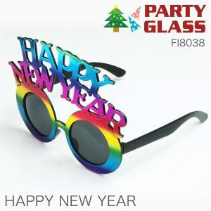 サングラス ニューイヤー NEW YEAR カウントダウン クリスマス コスプレ グッズ パーティーサングラス 面白 メガネ おもしろ FI8038|glass-garden