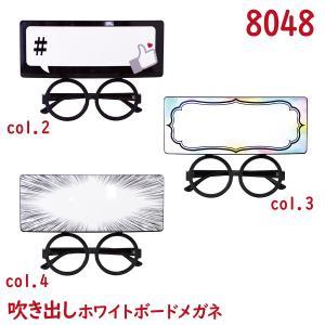 おもしろ 眼鏡 ホワイトボード  コスプレ パーティー 面白 メガネ パーティーグッズ かわいい イベント 仮装 FI8048-2|glass-garden