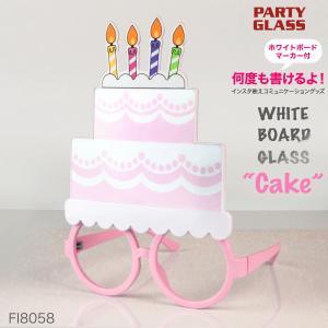 おもしろ 眼鏡 ホワイトボード ケーキ型 誕生日 クリスマス バースデイ コスプレ パーティー 面白 メガネ パーティーグッズ FI8058|glass-garden