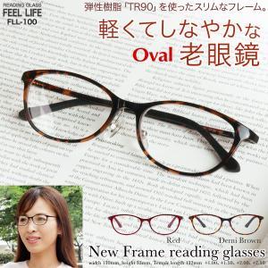 老眼鏡 おしゃれ レディース 女性用 軽い 弾性樹脂 オーバル リーディンググラス 軽量 赤 ブラウ...