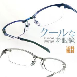 老眼鏡 メンズ おしゃれ 男性用 かっこいい リーディンググラス シニアグラス 老眼鏡には見えない シルバー ブルー FEEL LIFE FLM-002|glass-garden