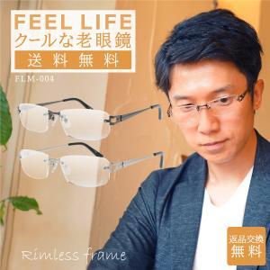 老眼鏡 かっこいい おしゃれ メンズ 男性用 リーディンググラス フチなし リムレス シニアグラス シルバー ブラック FEEL LIFE FLM-004|glass-garden