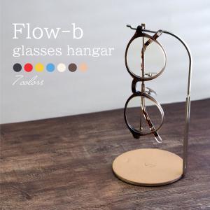 メガネスタンド メガネ立て FLOW メガネハンガー Circle series KINZOKUOH ブラック レッド イエロー ブルー Flow-B|glass-garden