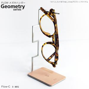 メガネスタンド メガネ立て メガネ掛け ギフト FLOW メガネハンガー Geometry series KINZOKUOH ステンレス 迷彩 Flow-C|glass-garden