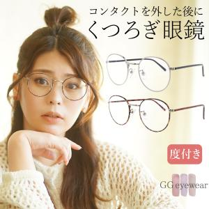 GG eyewear メガネ 度付き 近視 度入り お得 ブルーライトカット レディース おしゃれ ボストン 紫外線カット インスタントグラス gg3087|glass-garden