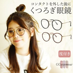 GG eyewear メガネ 度付き 近視 度入り お得 ブルーライトカット レディース おしゃれ ラウンド 丸メガネ 紫外線カット インスタントグラス gg5048|glass-garden