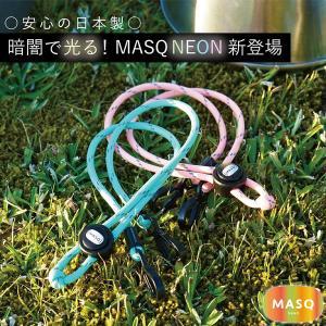 マスクストラップ マスク用 ストラップ マスクバンド おしゃれ マスクコード 耳ガード 耳が痛くなりにくい NEON 蓄光 MASQ MQ-NE01|glass-garden