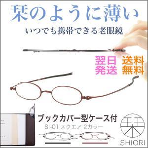 老眼鏡 折りたたみ 栞 しおり おしゃれ スリム 薄型 シニアグラス SHIORI 携帯用 ブックカバー型ケース オーバル SI-01|glass-garden