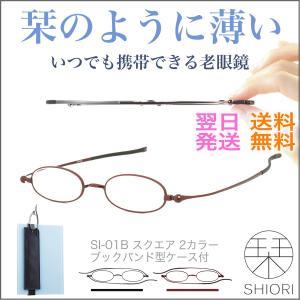 老眼鏡 スリム 薄い 薄型 リーディンググラス レディース しおり 男性 おしゃれ 栞 ブックバンド型ケース付 オーバル SI-01B|glass-garden