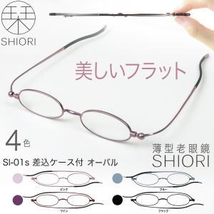 老眼鏡 おしゃれ 女性用 レディース 男性用 メンズ しおり 栞 リーディンググラス 折りたたみ 携帯用 オーバル SI-01S|glass-garden
