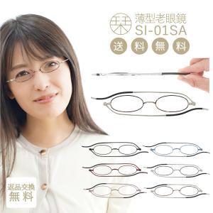 老眼鏡 SHIORIリーディンググラス しおり おしゃれ 女性用 折りたたみ レディース 携帯用 男性用 メンズ 栞 リーディンググラス オーバル SI-01SA|glass-garden