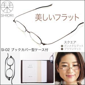 老眼鏡 スリム 薄型 折りたたみ しおり シニアグラス おしゃれ レディース メンズ 栞 ブックカバー型ケース付 スクエア SI-02|glass-garden
