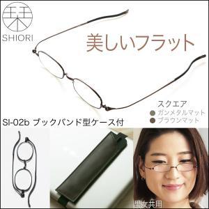 老眼鏡 薄型 薄い レディース おしゃれ 携帯用 折りたたみ メンズ SHIORI しおり 栞 ブックバンド型ケース付 スクエア SI-02B|glass-garden