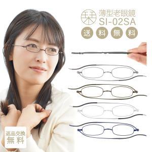老眼鏡 SHIORIリーディンググラス しおり 女性用 おしゃれ レディース 折りたたみ 薄型 男性用 メンズ スリム 栞 シニアグラス SHIORI スクエア SI-02SA|glass-garden