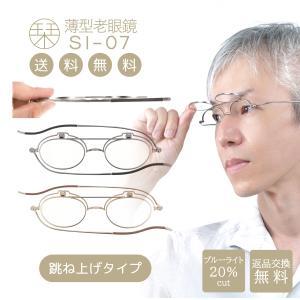 老眼鏡 SHIORIリーディンググラス 折りたたみ ブルーライトカット 跳ね上げ式 おしゃれ 女性 レディース 男性 メンズ 栞  携帯用  SI-07|glass-garden