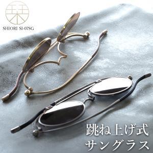 サングラス SHIORIサングラス しおり 折りたたみ 跳ね上げ式 おしゃれ 女性用 レディース 男性用 メンズ 栞 携帯用 SI-07SG glass-garden
