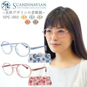老眼鏡 おしゃれ ラウンド レディース かわいい 丸メガネ 女性用 リーディンググラス シニアグラス  ピンク ブルー ワイン レッド 北欧 SPC-002|glass-garden