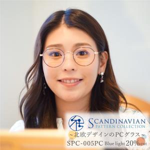 ブルーライトカット  PC眼鏡 レディース おしゃれ 女性 スリムフレーム ボストン かわいい ブラウン 黒 ケース付 北欧柄 SPC-005PC glass-garden