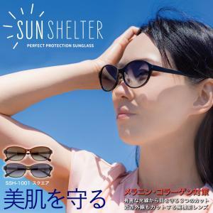 サングラス メラニン レディース 美肌  UVカット おしゃれ UV400 ブルーライトカット 軽量 軽い 近赤外線カット SUN SHELTER スクエア セル 黒縁 SSH-1001|glass-garden