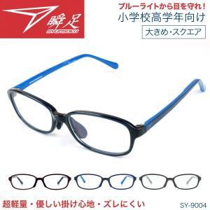 ブルーライトカット メガネ 小学生 こども用 瞬足 PCメガネ 小学校高学年用 スマホ・タブレット用メガネ 超軽量 パソコン 大きめ SY-9004 glass-garden