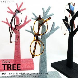 メガネスタンド メガネ立て ギフト feelt メガネハンガー 硬質フェルト 眼鏡スタンド 日本製 デザイン 黒 レッド グレー TREE|glass-garden