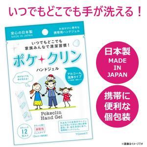 ポケクリン ハンドジェル 2ml×12包 TOAMIT 日本製 携帯用 持ち運び 手指 洗浄 清潔 ウイルス対策 ジェル アルコール エタノール glass-oner