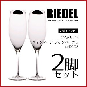 リーデル RIEDEL VALUE SET 2脚 リーデル ソムリエ・ヴィンテージ シャンパーニュ #4400/28(ワイングラス)|glass-oner