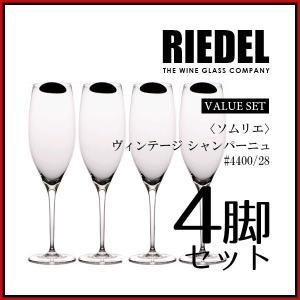 リーデル RIEDEL VALUE SET 4脚 リーデル ソムリエ・ヴィンテージ シャンパーニュ #4400/28 (ワイングラス)|glass-oner