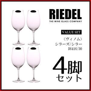 リーデル RIEDEL VALUE SET 4脚 リーデル ヴィノム・シラーズ/シラー #6416/30 (ワイングラス)|glass-oner