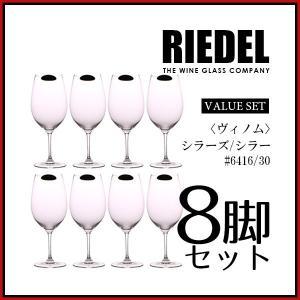 リーデル RIEDEL VALUE SET 8脚 リーデル ヴィノム シリーズ シラーズ/シラー #6416/30 (ワイングラス)|glass-oner